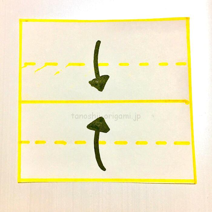 2.真ん中の線に合わせて折る