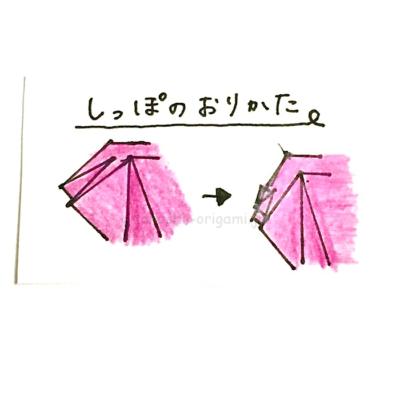 11.ぶたのしっぽの折り方