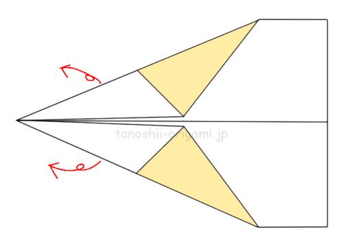 6.裏側に折れている部分を出す。