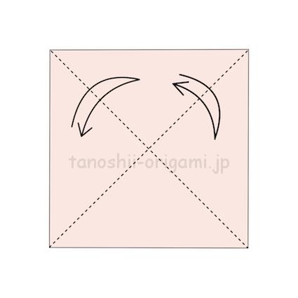 1.三角に2回折り、折り線をつける。