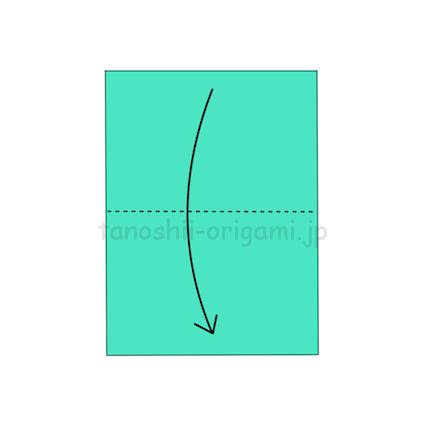 1.長方形の紙を半分に折る。