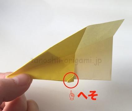 へそ飛行機の作り方 (1)