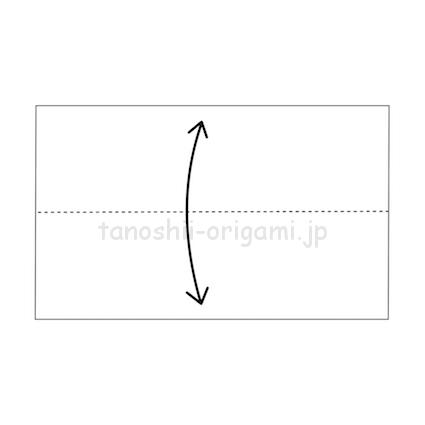 1.長方形の紙を縦に半分に折る。