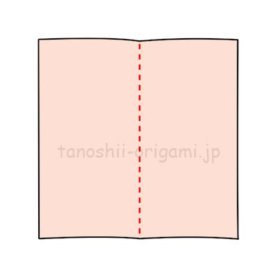 1.折り紙を半分に折る。