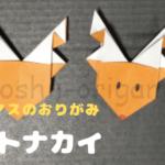 トナカイの折り紙 (1)