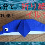 折り紙のイルカの作り方 (1)